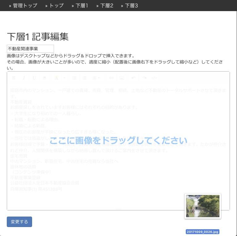 姫路の安いホームページ作成_20171020200020