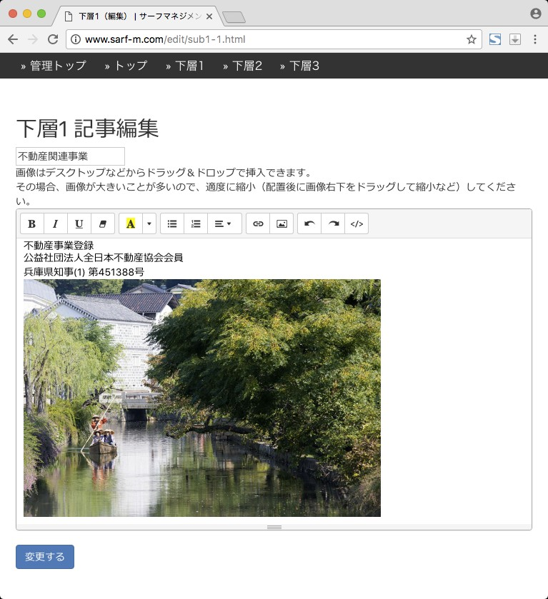 姫路の安いホームページ作成_20171020200025
