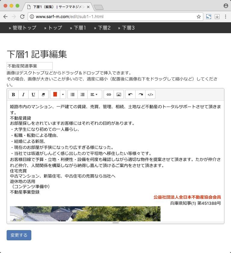 姫路の安いホームページ作成_20171020200028